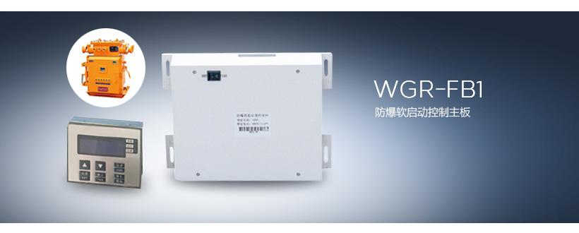 WGR-FB1防爆软启动控制主板