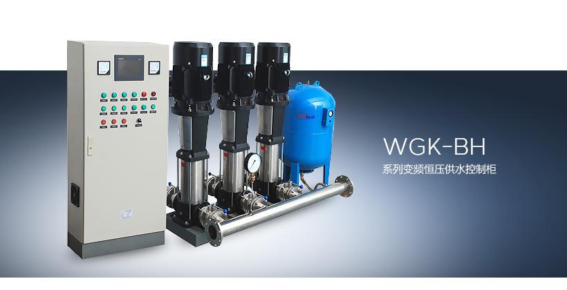 WGK-BP系列变频控制柜