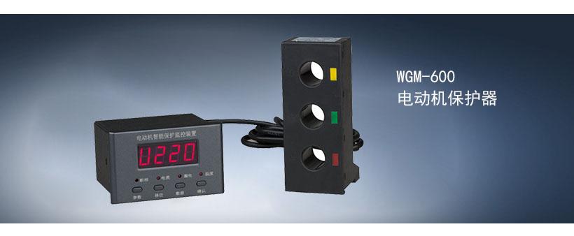 WGM-600电动机保护器