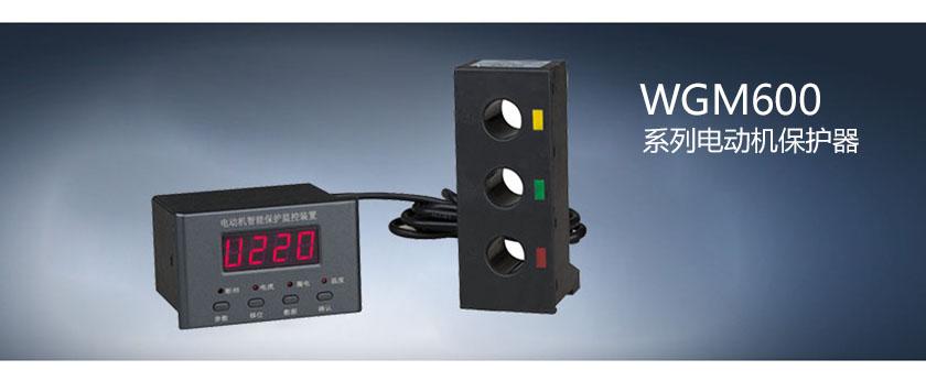 WGM600电动机保护器